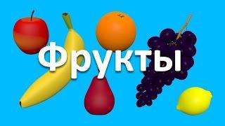 Презентации для детей 3D: фрукты. Развивающие мультики для самых маленьких