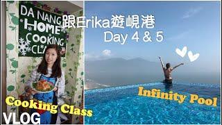 [中字]✈️ 跟Erika遊峴港 Danang Vlog Day4u00265- Cooking Class, 靚景無邊泳池酒店 A La Carte Hotel | The Gemini ♊️