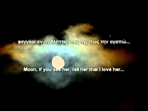Pasxalis Terzis - Feggari mou Xlomo ( English & Greek Lyrics )