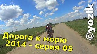 Дорога к морю 2014. 5 серия -  Чёрное Море уже близко.(, 2015-02-06T20:51:40.000Z)