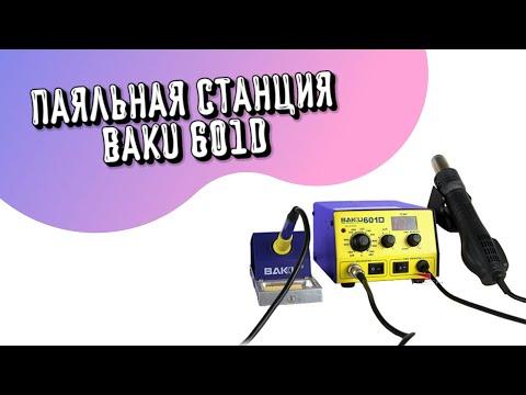 Паяльная Станция BAKU 601D Пайка + Режимы Работы