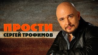 Смотреть клип Сергей Трофимов - Прости