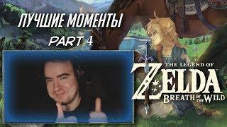 Фото Мурка ● BlackSilverUfa ● The Legend Of Zelda BotW 4 Best Moments
