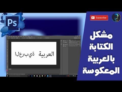 مشكل الكتابة باللغة العربية المعكوسة في الفوتشوب حل مشكلة الكتابة باللغة العربية في فوتوشوب 2019 Youtube