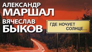 Скачать Александр Маршал и Вячеслав Быков Где ночует солнце