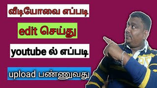 How to edit & upload videos on youtube   in tamil