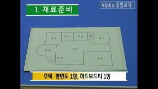 주택모형만들기(알파교재)A506