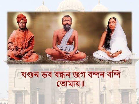 Sri Ramkrishna Aratrikam (Belur Math Evening Prayer) with Bengali Lyrics
