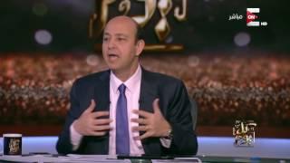 عمرو أديب: الأسعار مش هتنزل .. مفيش حاجة بتنزل في مصر غير البني آدم