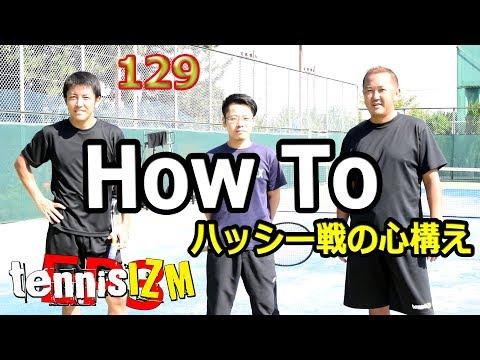 テニスシングルステニ男がハッシー戦の心構えを伝授シングルスで余裕を持った戦い方とはこーゆーことtennisism129