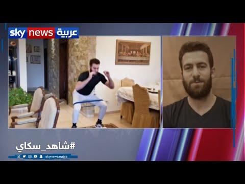 قائد المنتخب اللبناني لكرة السلة إيلي رستم يواصل تدريباته في الحجر  - 23:00-2020 / 5 / 15