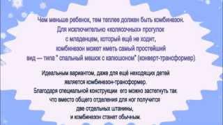 Как выбрать зимний комбинезон ребенку(, 2014-10-23T11:25:42.000Z)