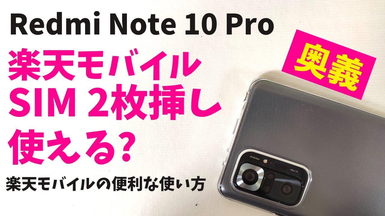 超人気端末 Redmi Note 10 Pro 楽天モバイルの奥義 SIM2枚挿し運用は可能?2枚挿しで楽天無料通話を利用しながら、貧弱な通信エリアを補完する!  でも、Xiaomiはちょっと残念!