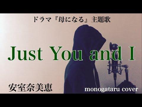 【フル歌詞付き】 Just You And I (ドラマ『母になる』主題歌) - 安室奈美恵 (monogataru Cover)