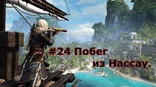 Assassin's Creed 4: Black Flag прохождение #24 серия