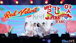 Download 【Ky】Red Velvet(레드벨벳) — Red Flavor(빨간 맛) DANCE COVER(Parody? ver.)