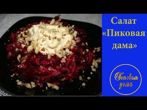 Диетические салаты из свелы - 3 простых пошаговых рецепта