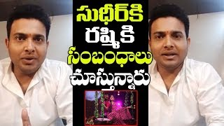 Jabardasth Getup Srinu Superb Reply To Sudigali Sudheer and Rashmi Marriage | Filmylooks