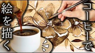 【水なし】一杯のコーヒーで絵を描いたらアンティークになって幸せ…☕️