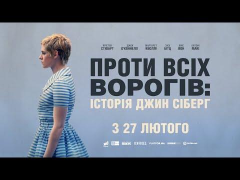 ПРОТИ ВСІХ ВОРОГІВ / SEBERG, офіційний український трейлер, 2019