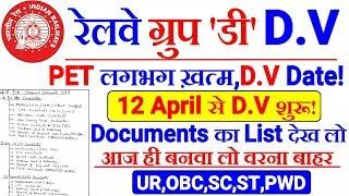 RRD GROUP D Official D.V Date | 12 April से rrc-wr का D.V शुरू। सारे Documents की List देख लो सभी।