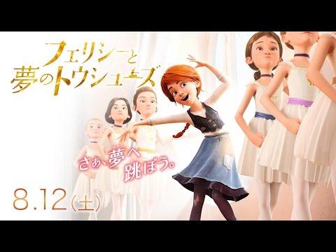 映画フェリシーと夢のトウシューズ特報 8/12土全国公開