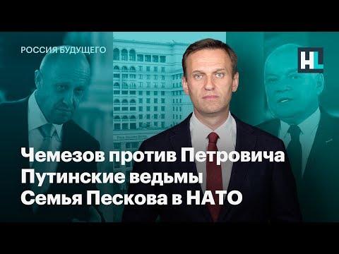 Чемезов против Петровича,
