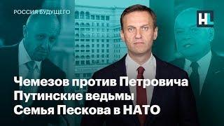 Чемезов против Петровича, путинские ведьмы, семья Пескова в НАТО