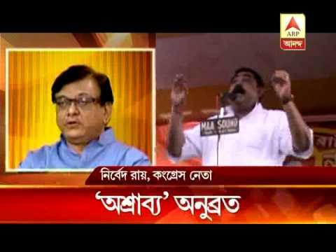 TMC leader Anubrata Mandal uses 'slang language' to attack Congress