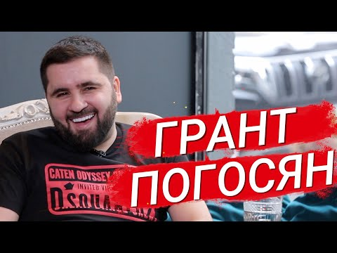 Грант Погосян о Киевстонере, девушках легкого поведения и STONER баре.