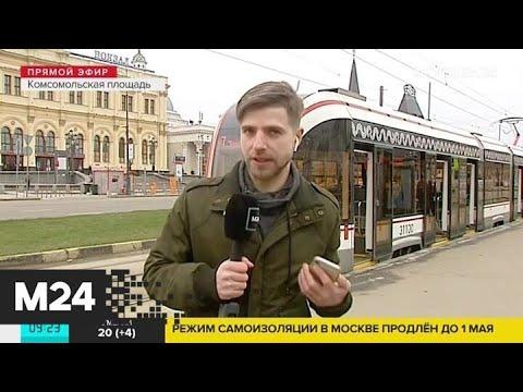 """""""Утро"""": что происходит на Комсомольской площади - Москва 24"""