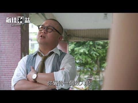 《最佳利益》EP07 預告 | 中天娛樂台6/22(六)