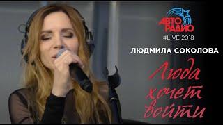 Обложка Людмила Соколова Люда Хочет Войти LIVE Авторадио