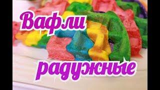 Рецепт Вафли Радуга / Электровафельница GF-020 Waffle Pro