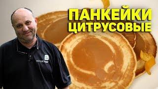 Панкейки - ОЧЕНЬ ПРОСТОЙ РЕЦЕПТ - дети будут рады!