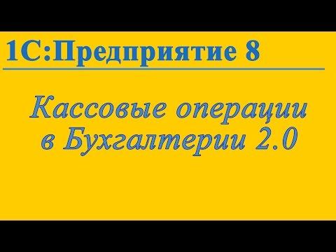 Учет кассовых операций в Бухгалтерии предприятия 2.0