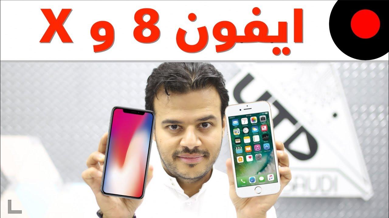 8ba12e2645777 جديد ابل! ايفون 8 و ايفون 8 بلس و ايفون X .. اشتري اي واحد فيهم ...