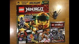 Обзор Первого Выпуска Нового Журнала Lego NinjaGo Legacy #1 за 2019 год / Минифигурка Гармадона