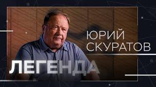 «Незаконная» приватизация, убийца Листьева и расследования Навального / Легенда Юрий Скуратов