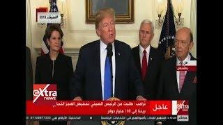 غرفة الأخبار| كلمة الرئيس الأمريكي دونالد ترامب حول الصين