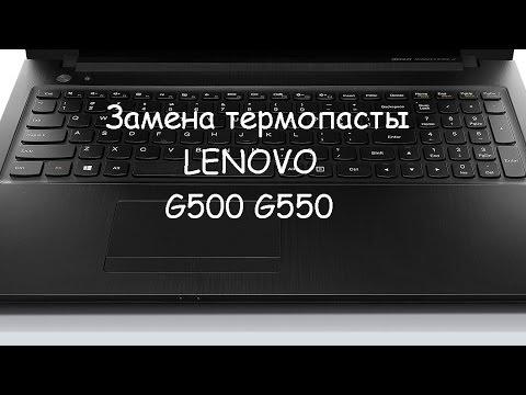 Как поменять термопасту на ноутбуке Lenovo G500 G450 G480 дома за 5 минут