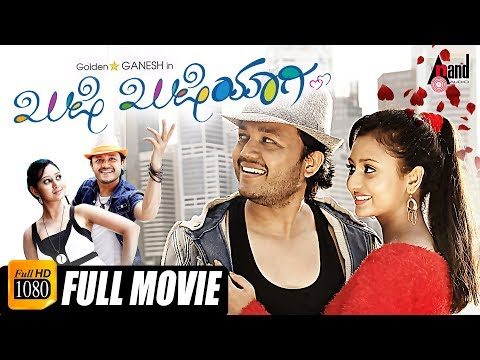 Khushi Khushiyagi | New Kannada Full HD Movie | Ganesh | Amoolya | Anup Rubens | Romantic Movie