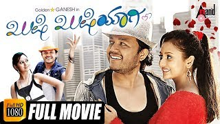 Khushi Khushiyagi | New Kannada Full HD Movie | Ganesh | Amoolya | Anup Rubens | Romantic Movie streaming
