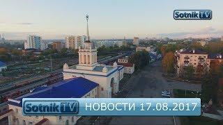 НОВОСТИ. ИНФОРМАЦИОННЫЙ ВЫПУСК 17.08.2017