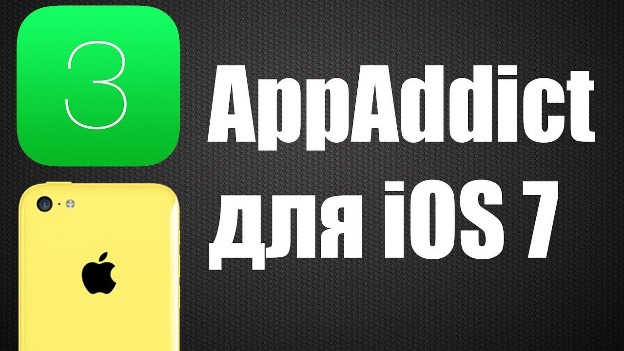 Взломанные Приложения Ipad