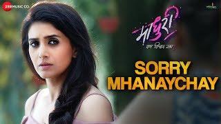 Sorry Mhanaychay (Female) | Madhuri | Sonali Kulkarni & Sharad Kelkar | Mugdha Karhade