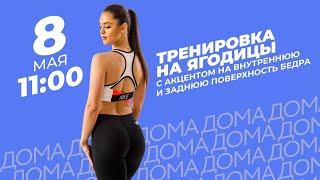 Тренировка на ягодицы внутреннюю и внешнюю поверхность бедра с атлетом Prime Kraft Марией Мацкан