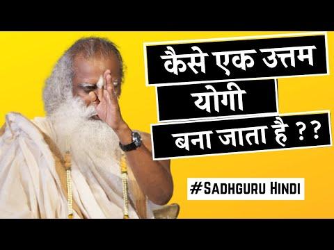 कैसे-एक-best-योगी-बना-जाता-है-?-sadhguru-hindi-/-योगियों-में-उत्तम-किसे-माना-गया-है?