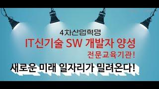한국IT교육원 대구 국비지원무료교육센터 IT직업전문학교