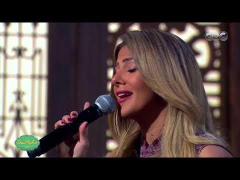 صاحبة السعادة | دنيا سمير غانم تبدع في غناء